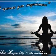 100 причин начать медитировать