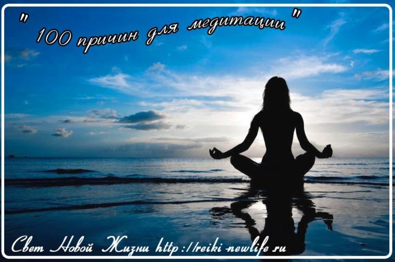 Медитация для начинающих со словами