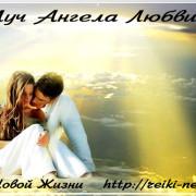 Луч Ангела Любви