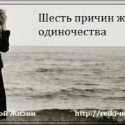Шесть причин женского одиночества