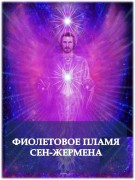 Фиолетовое пламя СЕН-ЖЕРМЕНА