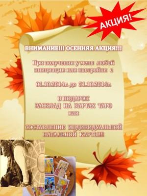 Акция октября