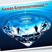 Алмаз Благосостояния ™