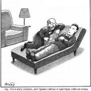 Ироническая психотерапия