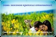 7 законов серьезных и крепких отношений (для НЕЕ)