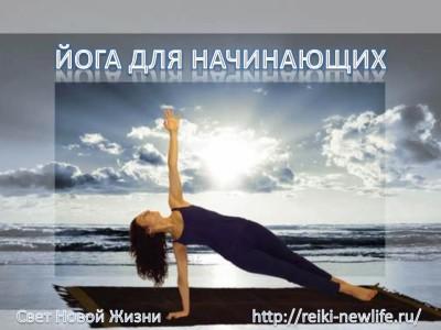 joga_dlya_nachinayuwih