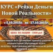 """КУРС """"РЕЙКИ ДЕНЬГИ НОВОЙ РЕАЛЬНОСТИ"""