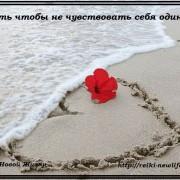 ЛЮБИТЬ - ЧТОБЫ НЕ ЧУВСТВОВАТЬ СЕБЯ ОДИНОКИМ
