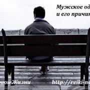 Мужское одиночество и его причины