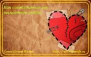 Как освободиться от несчастной любви