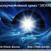 КУРС ВЫСОКОЧАСТОТНЫЙ КАНАЛ «ЗНАНИЕ»