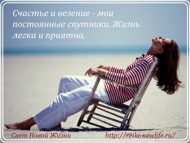 schast_e_i_vezenie_-_moi_postoyannye_sputniki_zhizn_legka_i_priyatna1