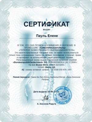 sertifikat_bvt_anna