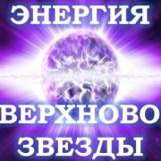 Энергия Сверхновой звезды