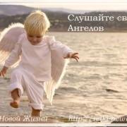 Услышьте ваших ангелов