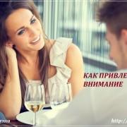 http://reiki-newlife.ru/damskij_ugolok/kak_privlech_muzhskoe_vnimanie/