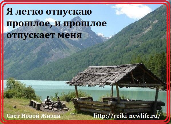 ya_otpuskayu_proshloe_i_proshloe_otpuskaet_menya