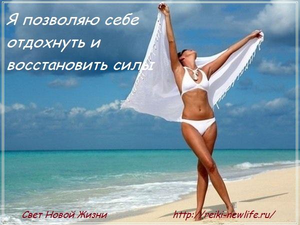 ya_pozvolyayu_sebe_otdohnut_i_vosstanovit_sily