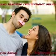 Несколько законов счастливых отношений