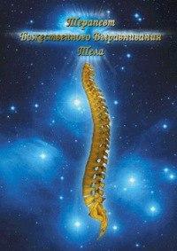 Дистанционный курс_обучение терапевт Божественного Выравнивания тела